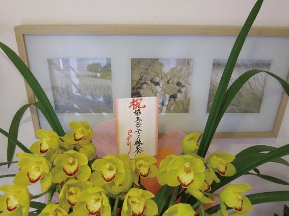お祝いのお花1