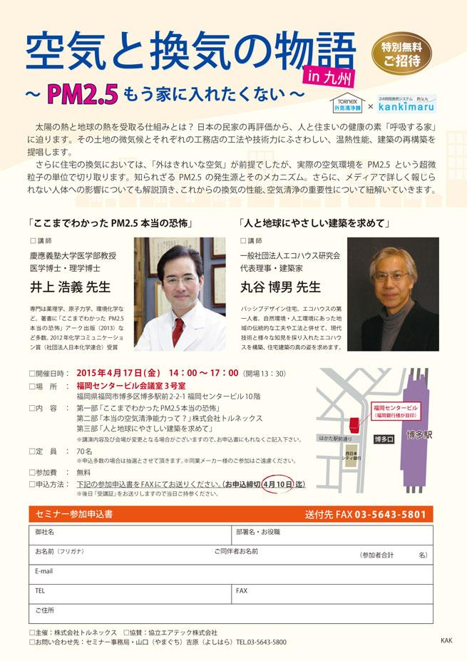 空気と換気の物語 in 九州のセミナー