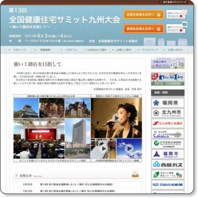 第13回 全国健康住宅サミット九州大会のホームページ
