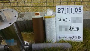 浄水器のカートリッジ使用前と使用後